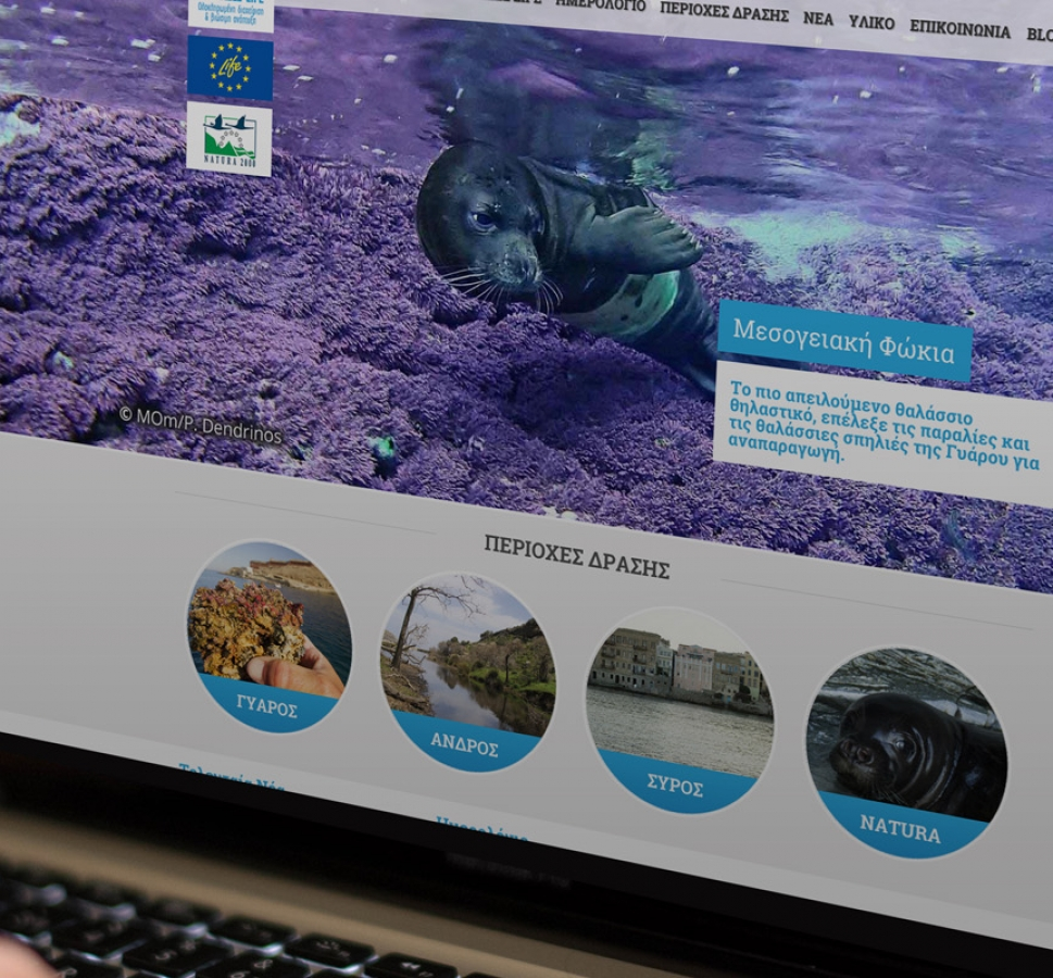 WWF CYCLADES LIFE NEW WEBSITE