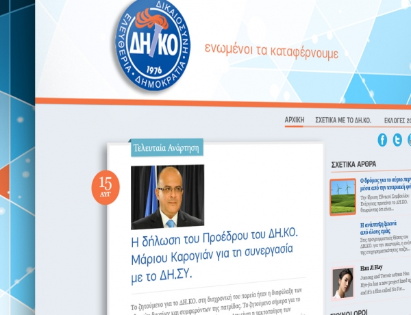 The Democratic party of Cyprus trusts TenFour with its social media campaign