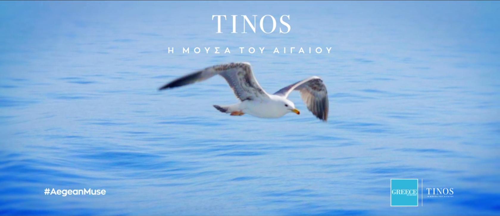 Tinos - Η Μούσα του Αιγαίου